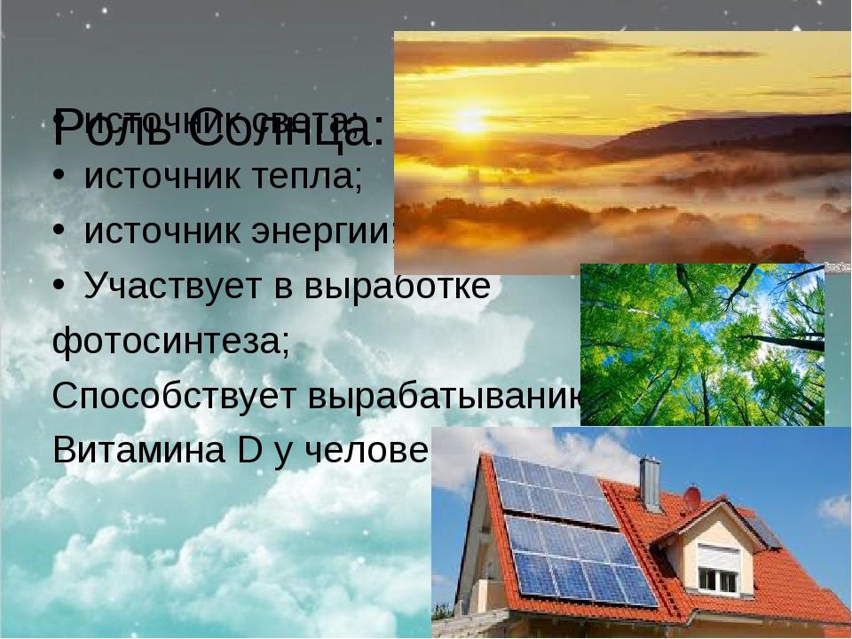Роль Солнца: источник света; источник тепла; источник энергии; Участвует в в...