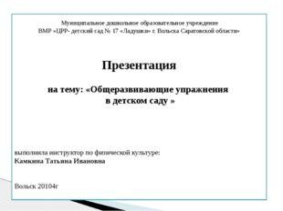 Муниципальное дошкольное образовательное учреждение ВМР «ЦРР- детский сад №
