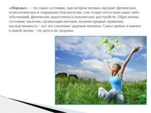 «Здоровье» — это такое состояние, при котором человек ощущает физическое, пси
