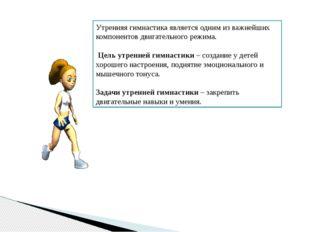 Утренняя гимнастика является одним из важнейших компонентов двигательного реж