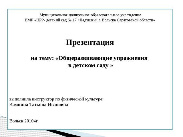 Муниципальное дошкольное образовательное учреждение ВМР «ЦРР- детский сад №...