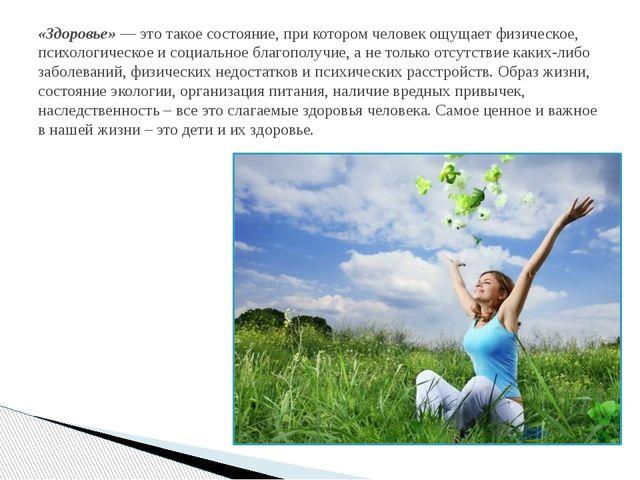 «Здоровье» — это такое состояние, при котором человек ощущает физическое, пси...