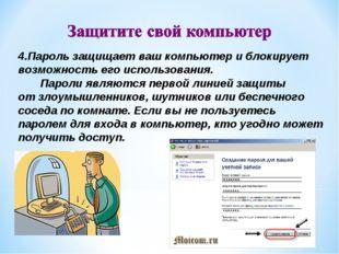 4.Пароль защищает ваш компьютер иблокирует возможность его использования.
