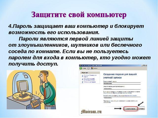 4.Пароль защищает ваш компьютер иблокирует возможность его использования. ...