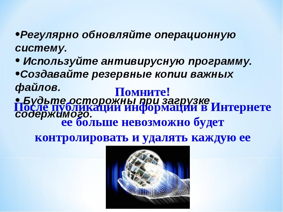 Регулярно обновляйте операционную систему. Используйте антивирусную программу...