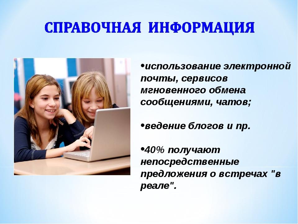 использование электронной почты, сервисов мгновенного обмена сообщениями, чат...