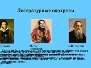 Литературные портреты Кто родился, когда «… по всей России звонили колокола в