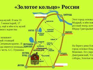 «Золотое кольцо» России Это город-музей. В нем 33 церкви, 5 монастырей, 17 ча