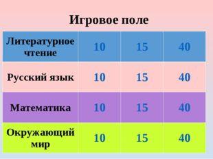 Игровое поле Литературное чтение101540 Русский язык101540 Математика10