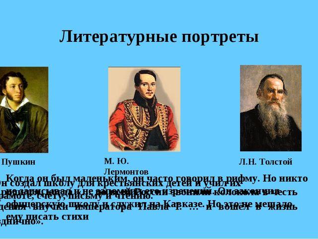 Литературные портреты Кто родился, когда «… по всей России звонили колокола в...