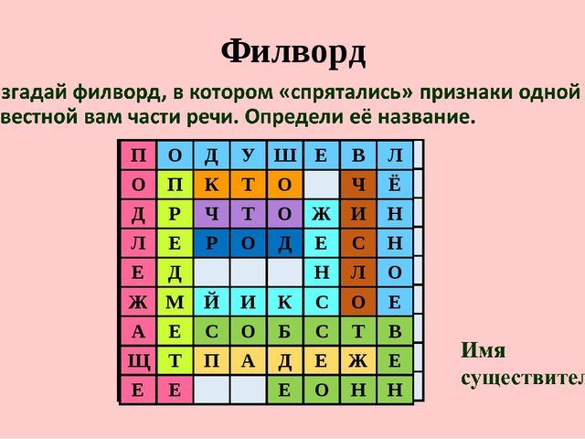 Филворд ПОДУШЕВЛ ОПКТОНЧЁ ДРЧТОЖИН ЛЕРОДЕСН ЕД...