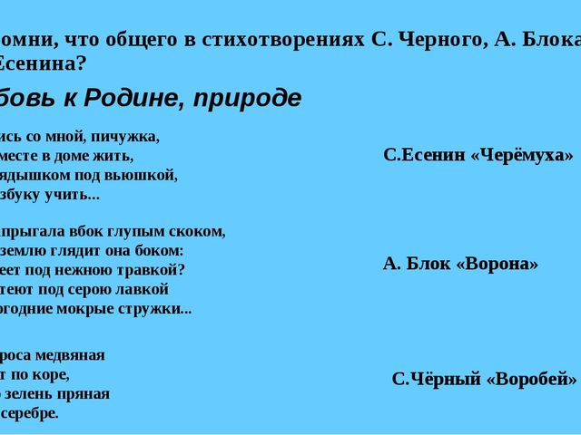 Вспомни, что общего в стихотворениях С. Черного, А. Блока, С. Есенина? Любовь...