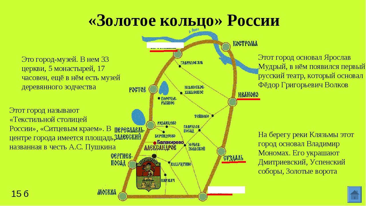 «Золотое кольцо» России Это город-музей. В нем 33 церкви, 5 монастырей, 17 ча...
