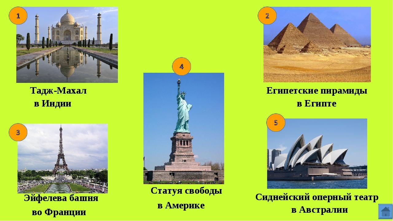 Тадж-Махал Египетские пирамиды Статуя свободы Сиднейский оперный театр Эйфеле...
