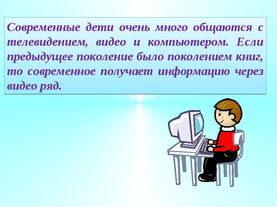 Современные дети очень много общаются с телевидением, видео и компьютером. Ес...