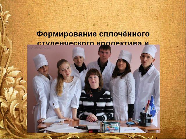 Формирование сплочённого студенческого коллектива и воспитание личности, уме...
