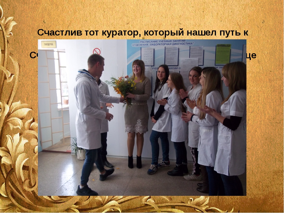 Счастлив тот куратор, который нашел путь к сердцу студента. Счастлив тот сту...