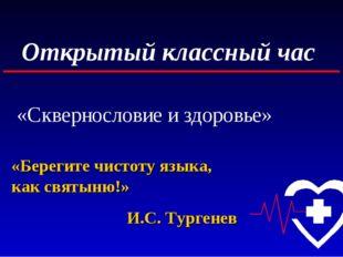 Открытый классный час «Берегите чистоту языка, как святыню!» И.С. Тургенев «С