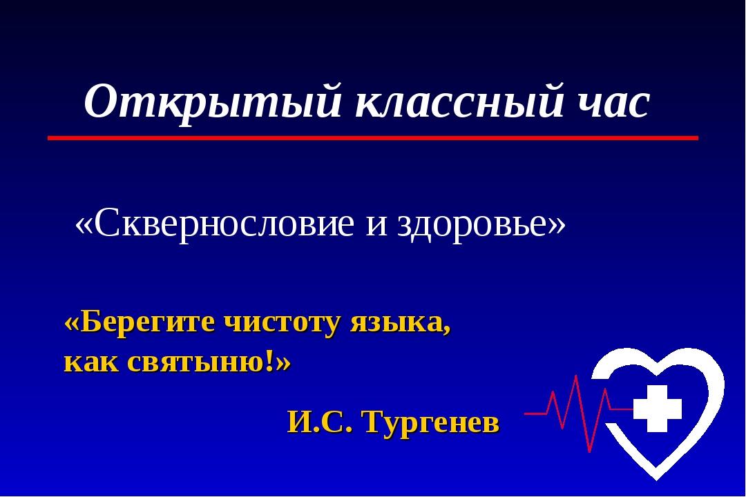 Открытый классный час «Берегите чистоту языка, как святыню!» И.С. Тургенев «С...