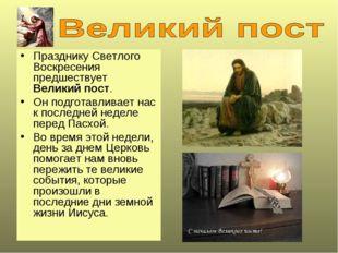 Празднику Светлого Воскресения предшествует Великий пост. Он подготавливает н