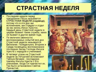 СТРАСТНАЯ НЕДЕЛЯ Последняя неделя перед праздником Пасхи называется СТРАСТНАЯ