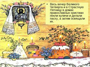 Весь вечер Великого Четверга и в Страстную Пятницу в домах православных христ
