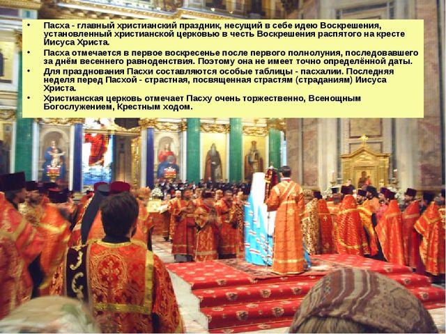 Пасха - главный христианский праздник, несущий в себе идею Воскрешения, устан...