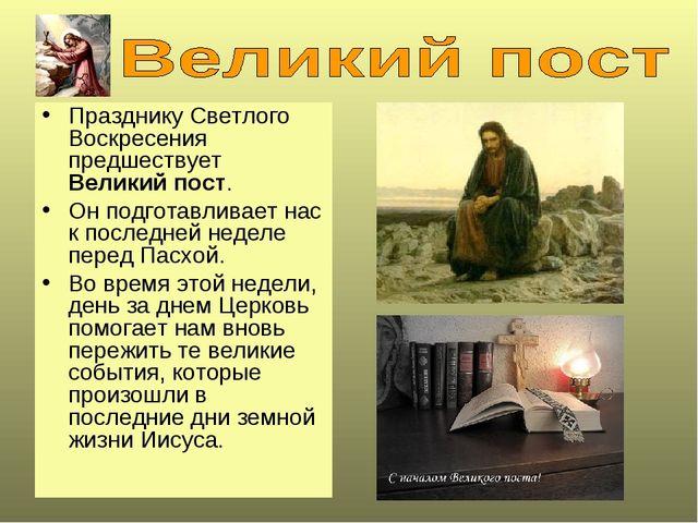 Празднику Светлого Воскресения предшествует Великий пост. Он подготавливает н...