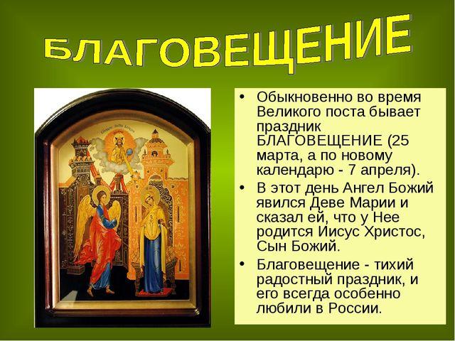 Обыкновенно во время Великого поста бывает праздник БЛАГОВЕЩЕНИЕ (25 марта, а...