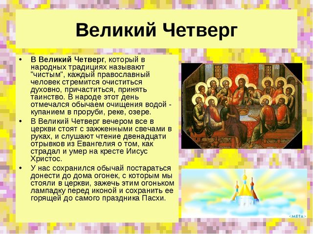 """Великий Четверг В Великий Четверг, который в народных традициях называют """"чис..."""