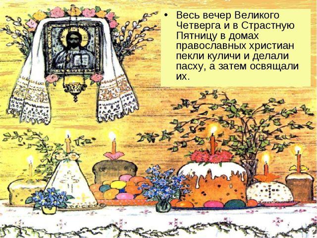 Весь вечер Великого Четверга и в Страстную Пятницу в домах православных христ...