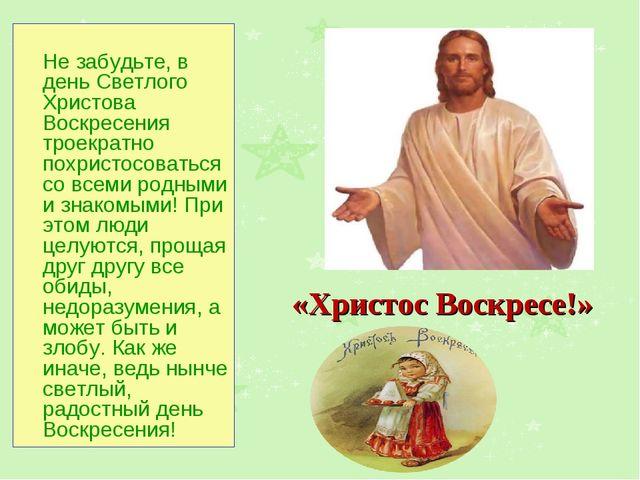 Не забудьте, в день Светлого Христова Воскресения троекратно похристосоватьс...