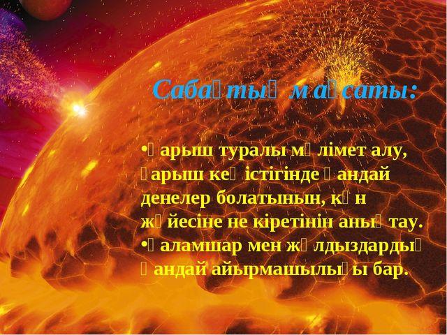 Сабақтың мақсаты: Ғарыш туралы мәлімет алу, ғарыш кеңістігінде қандай денелер...