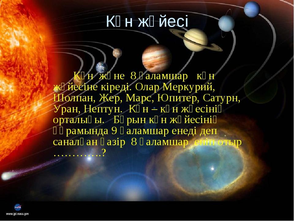 Күн жүйесі Күн және 8 ғаламшар күн жүйесіне кіреді. Олар Меркурий, Шолпан, Же...