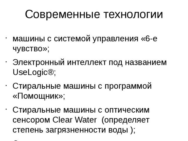 Современные технологии машины с системой управления «6-е чувство»; Электронны...