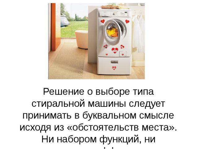 Решение о выборе типа стиральной машины следует принимать в буквальном смысл...