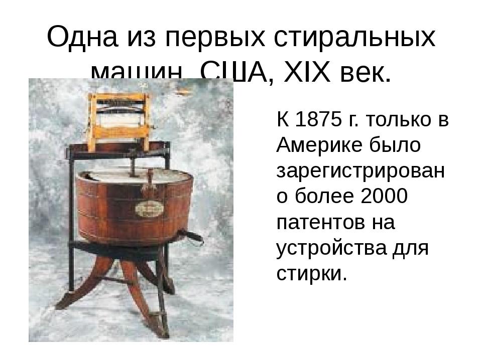 Одна из первых стиральных машин. США, XIX век. К 1875 г. только в Америке был...