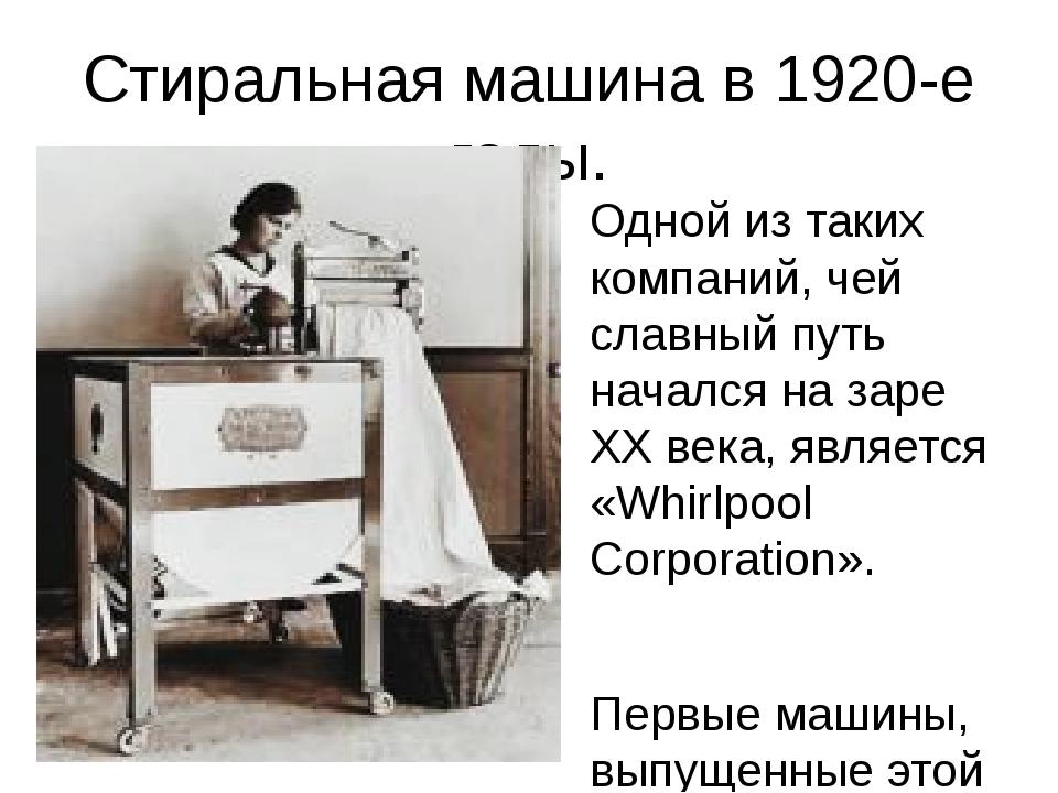 Стиральная машина в 1920-е годы. Одной из таких компаний, чей славный путь на...