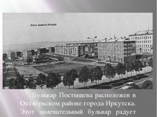 Пятидесятилетие бульвара Постышева Бульвар Постышева расположен в Октябрьском