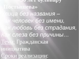 Социальный проект: «50 лет бульвару Постышева» Улица без названия – Как челов