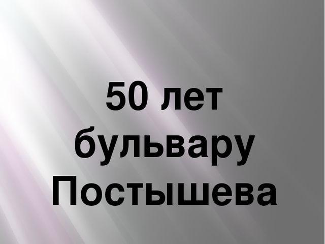 Социальный проект 50 лет бульвару Постышева