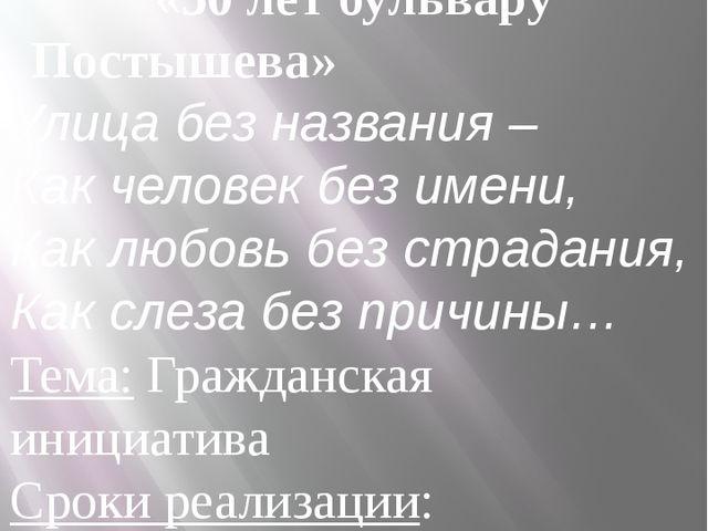 Социальный проект: «50 лет бульвару Постышева» Улица без названия – Как челов...