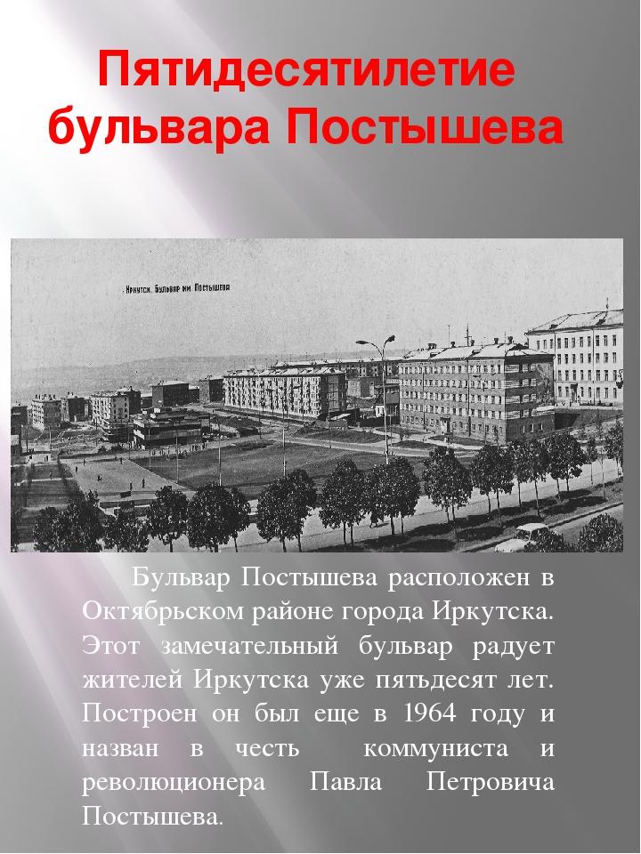 Пятидесятилетие бульвара Постышева Бульвар Постышева расположен в Октябрьском...