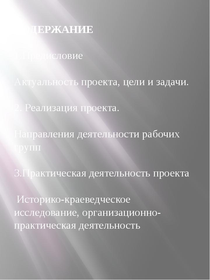 СОДЕРЖАНИЕ 1.Предисловие Актуальность проекта, цели и задачи. 2. Реализация п...