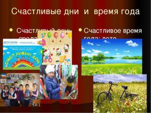 Счастливые дни и время года Счастливый день - среда Счастливое время года: лето