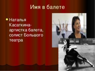 Имя в балете Наталья Касаткина- артистка балета, солист Большого театра