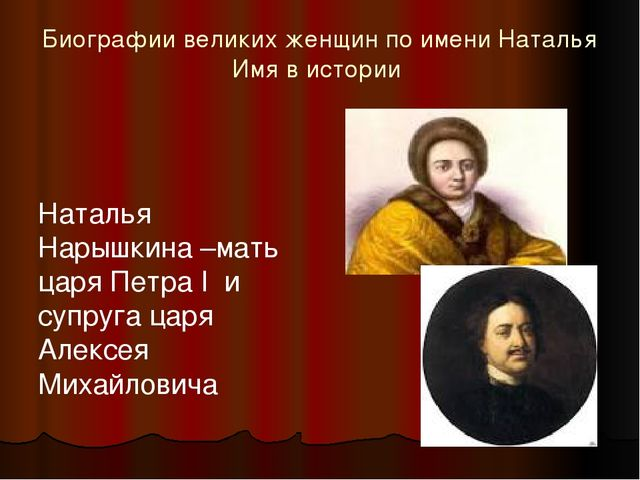 Биографии великих женщин по имени Наталья Имя в истории Наталья Нарышкина –ма...