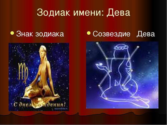 Дева 15 гороскоп сентября знаком под рожденных