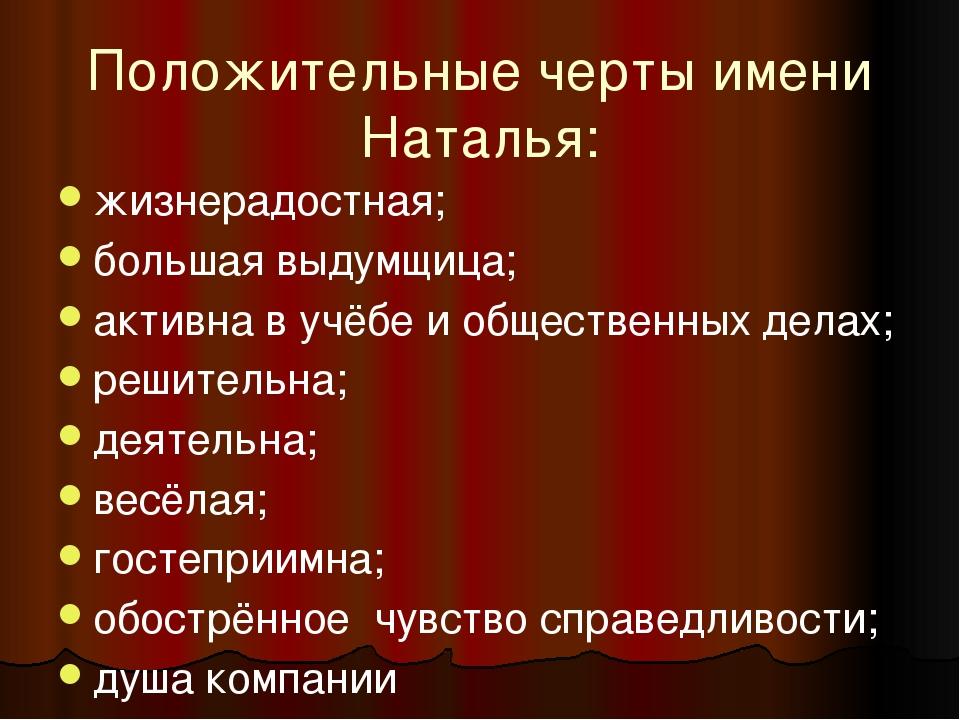 Положительные черты имени Наталья: жизнерадостная; большая выдумщица; активна...