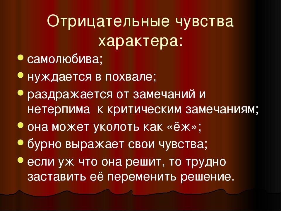 Отрицательные чувства характера: самолюбива; нуждается в похвале; раздражаетс...